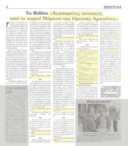 εφημερίδα-ζατουνα