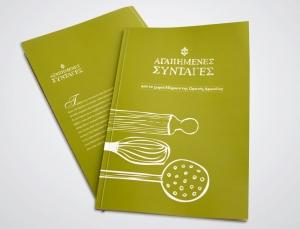 agapimenes-syntages-markou