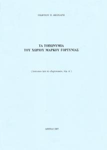 ΤΟΠΩΝΥΜΙΑ-ΜΑΡΚΟΥ