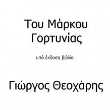 Του Μάρκου Γορτυνίας
